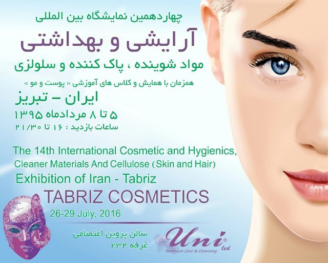 International exhibition of detergents, sanitary and cellulose cleansers in Tabriz
