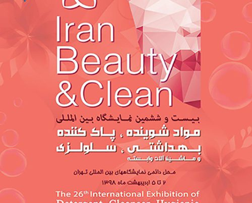 International exhibition of detergents,sanitary cleaners and cellulose in Tehran