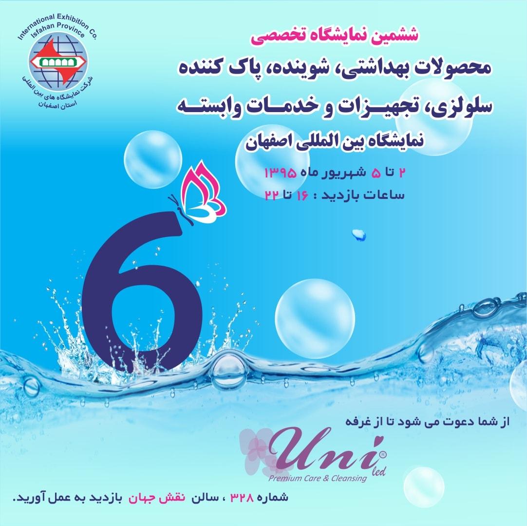 نمایشگاه تخصصی محصولات بهداشتی اصفهان