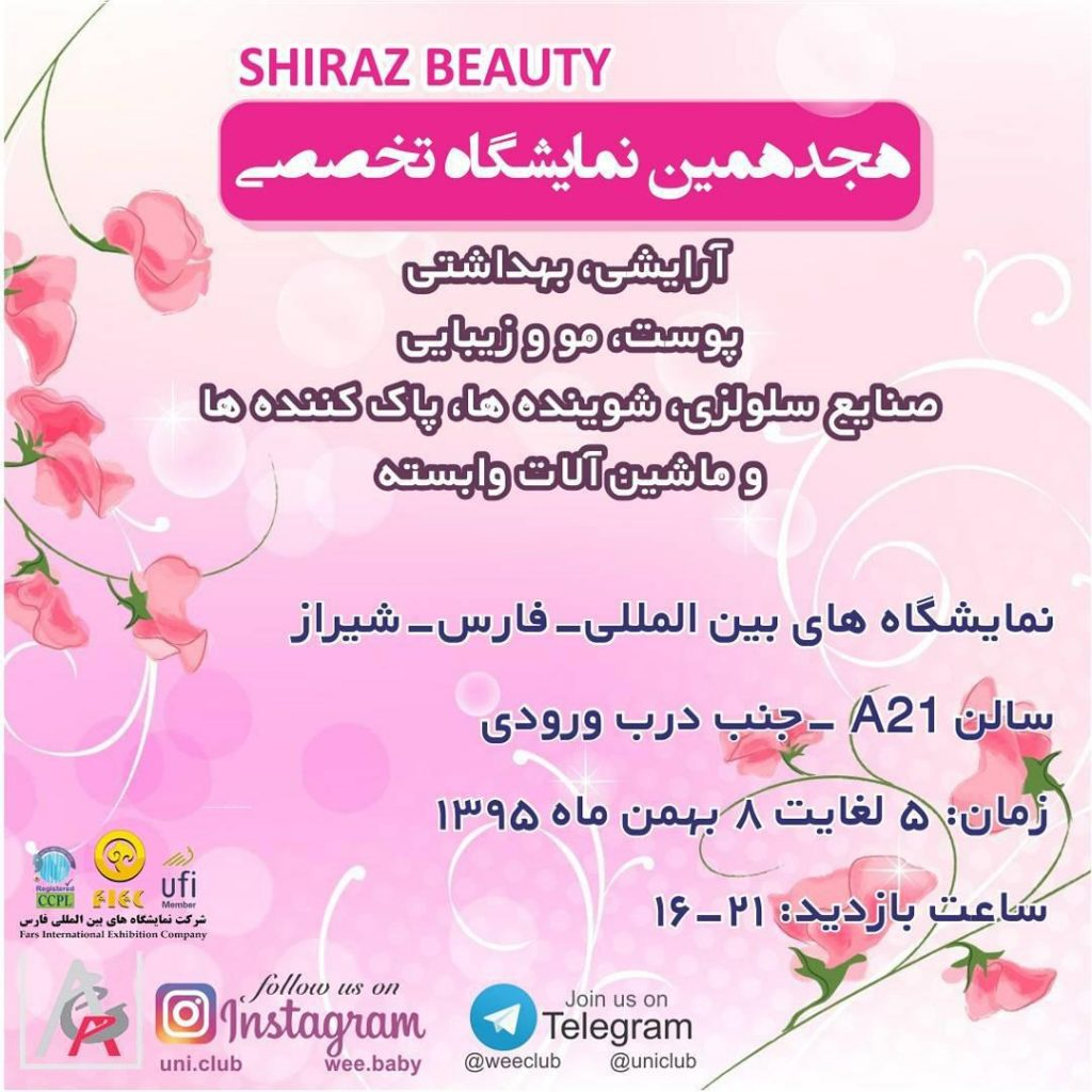 Specialized Cosmetic Exhibition of Shiraz
