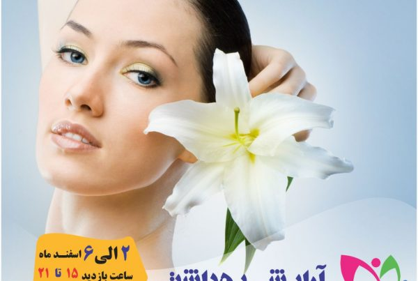 Specialized cosmetic exhibition of Mazandaran