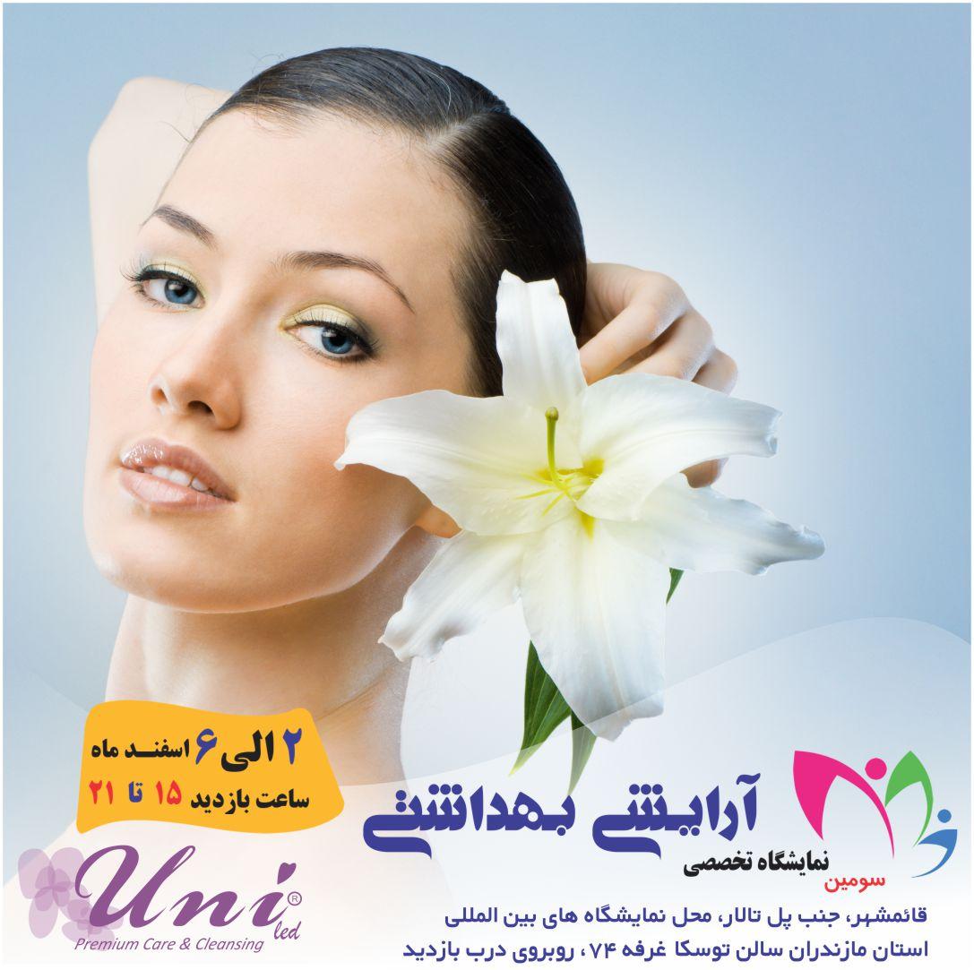 Specialized cosmetic exhibition of Mazandaran